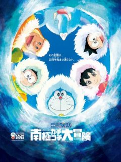 BluRay Cover Doraemon: Great Adventure in the Antarctic Kachi Kochi (2017) Subtitle Indonesia MP4 & MKV